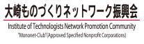 大崎ものづくりネットワーク振興会