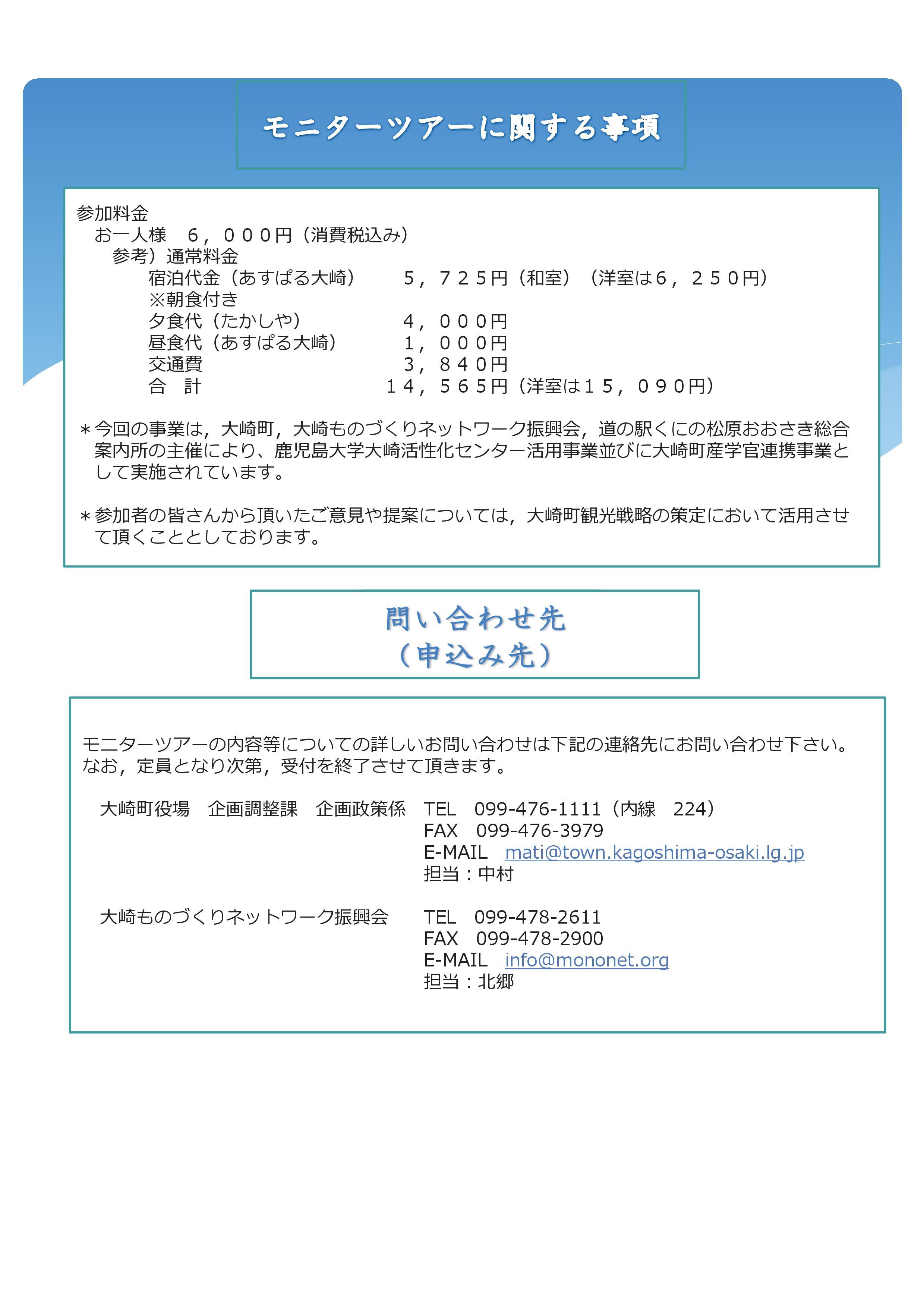 モニターツアーチラ1-006